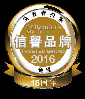 讀者文摘信譽品牌金獎(海外升學組)