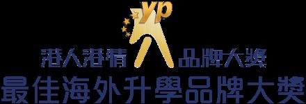 港人港情品牌大獎(最佳海外升學品牌)
