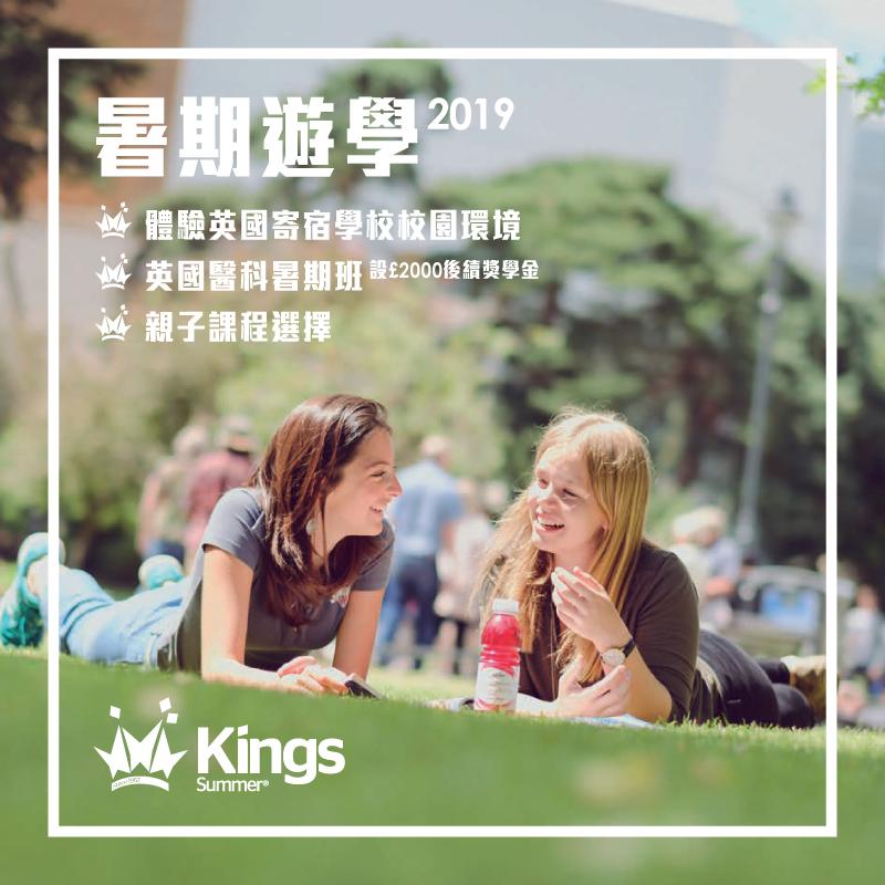 Kings Summer 英國暑期遊學課程