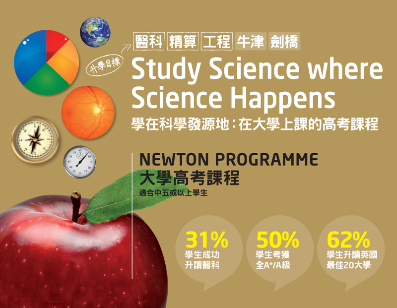 INTO University of East Anglia Newton Programme
