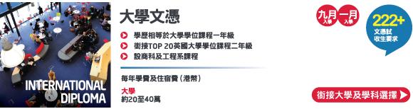 英國大學文憑試(HKDSE)收生要求參考(2015/16)