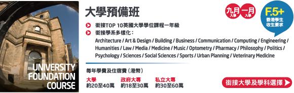 英國大學文憑試(HKDSE)收生要求參考(2014/15)