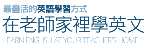 英國英語課程:Living Learning English(在老師家裡學英文)