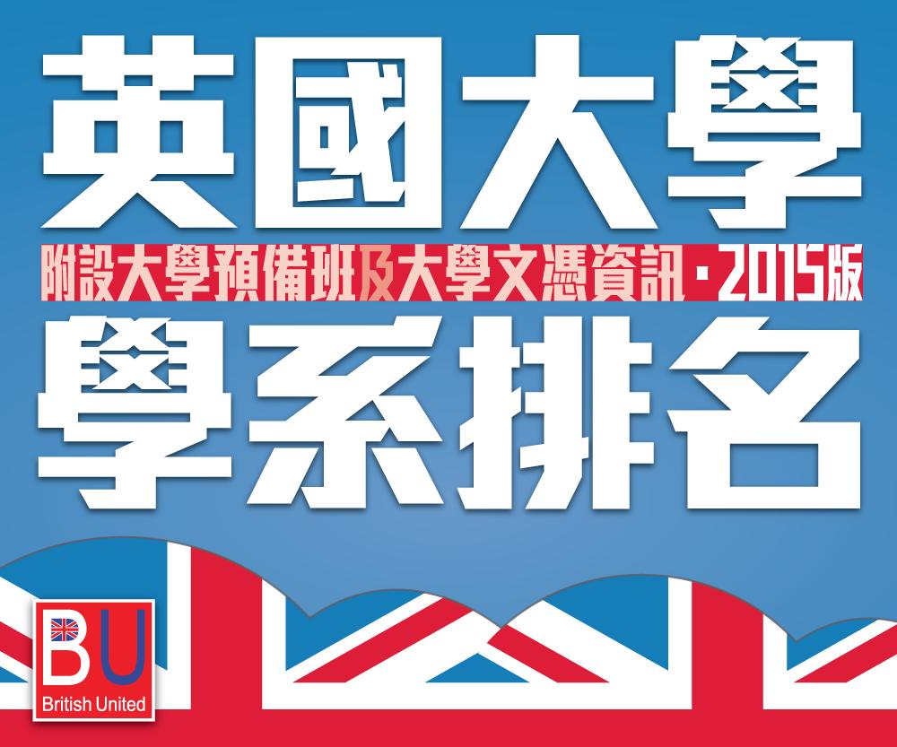 英國大學排名2015