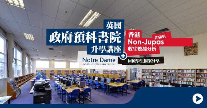 英國政府預科書院升學講座(+ 香港「非聯招 Non-Jupas」收生數據分析)