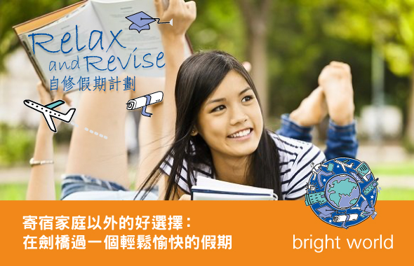 「Relax and Revise」自修假期計劃(由 Bright World Guardianships 為你安排)