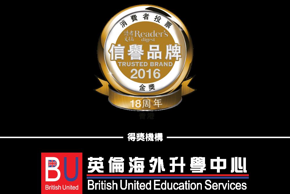 《讀者文摘》「信譽品牌」金獎:英倫海外升學中心