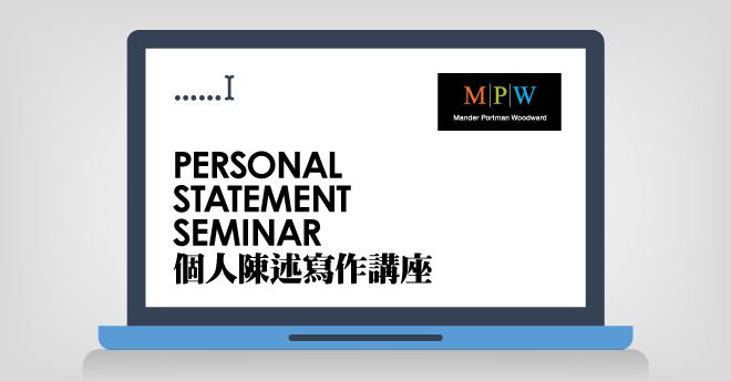 Personal Statement(個人陳述)寫作講座