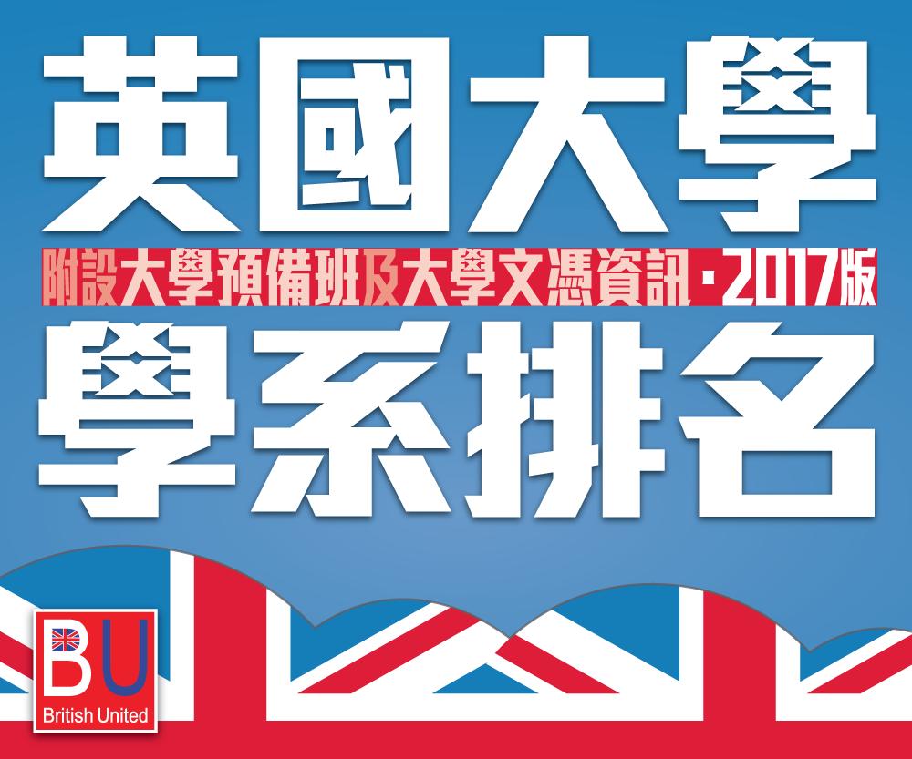 英國大學排名2017