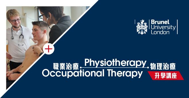 物理治療及職業治療系升學講座(Brunel University London)