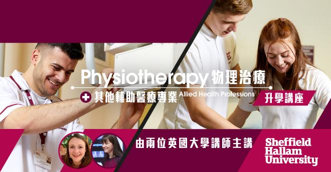 物理治療及其他輔助醫療專業升學講座(Sheffield Hallam University)