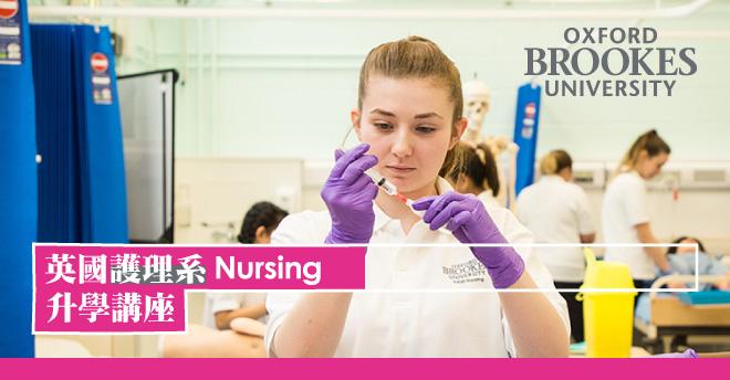 英國護理系(Nursing)升學講座(Oxford Brookes University)