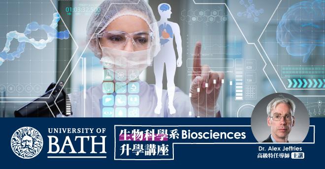 University of Bath 生物科學系(Biosciences)升學講座
