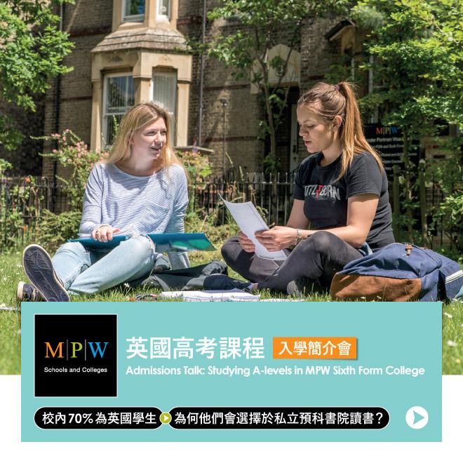 【入學簡介會】MPW Sixth Form College 英國高考(A-levels)課程